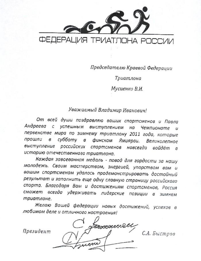 Благодарственное письмо от Федерации триатлона России