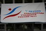 Пятая летняя спартакиада учащихся России