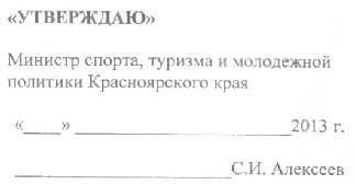 Этап Кубка России для элиты и первенство страны среди Ветеранов и любителей пройдут в Красноярске 26 мая 2013г.