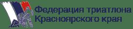 Федерация триатлона Красноярского края