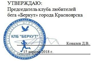 Положение  о проведении Л/А Пробега-Гандикапа «ДЕТИ ВОЙНЫ», 13.05.2018 г.
