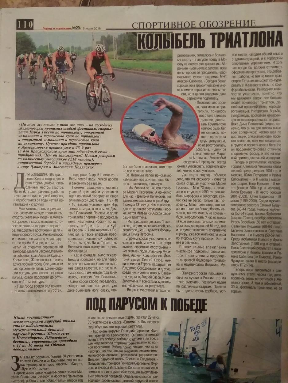 """Газета """"Город и горожане"""" о  триатлоне"""