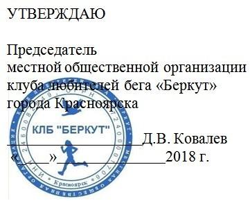 Положение о проведении легкоатлетического пробега «В Единстве, наша СИЛА», 04.11.2018 г.